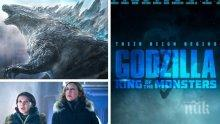 """Кинохит: Появи се официален трейлър на """"Годзила 2: Кралят на чудовищата"""" (ВИДЕО)"""