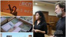 """СХЕМАТА """"БАНЕВИ"""": Много пари, БСП и Дубайски връзки"""