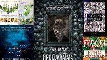 "Топ 5 на най-продаваните книги на издателство ""Милениум"" (3-9 декември)</p><p> </p><p>"
