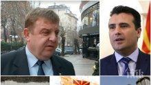 ГОРЕЩА ТЕМА: Каракачанов избухна срещу Скопие - крайно време е да спрат да ни правят на луди! Айде, стига с тия номерца