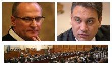 ИЗВЪНРЕДНО В ПИК TV: Депутатите блокират опита на Лозан Панов да защити незаконното имущество на олигарсите (ОБНОВЕНА)