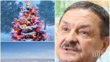 САМО В ПИК: Проф. Георги Рачев с топ прогноза - какво време ни очаква по Коледа и Нова година и защо тръгва на приключенска експедиция на остров Ливингстън