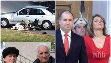 """БОМБА В ПИК: Прокуратурата с пълни разкрития за катастрофата с родителя на Румен Радев – ето как полицай опитал да прикрие инцидента с блъснат инвалид. От първо лице: """"Можех да кажа, че съм бащата на президента...""""; """"Млък, няма да казваш..."""" (ДОКУМЕНТИ)"""