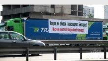 Българските превозвачи готвят протест в Брюксел