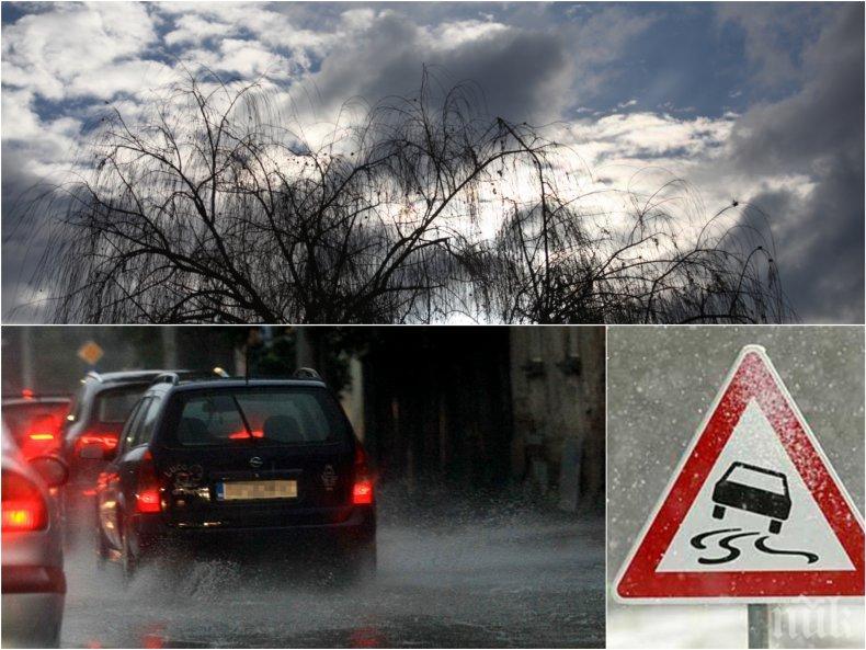 ОБЛАЦИТЕ ОСТАВАТ: Изпращаме работната седмица с дъжд и сняг