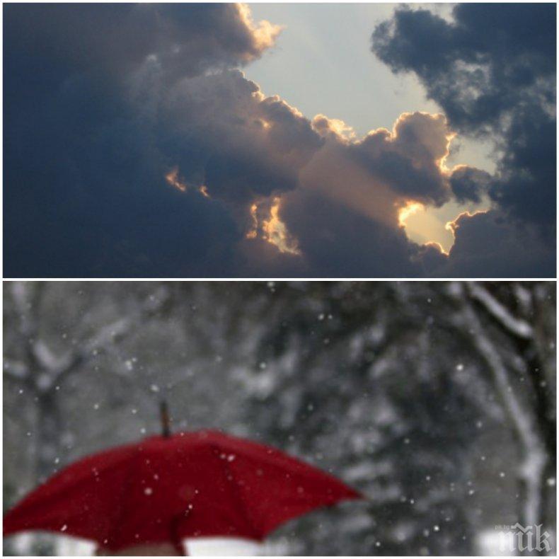 КАПРИЗИТЕ НА ВРЕМЕТО: Дъжд и сняг, температурите леко се покачват