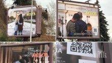 Патриотите от ВМРО: Скандалните гей-билбордове потъпкват държавността и моралните ценности на страната ни!