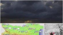 МРАЧНА НЕДЕЛЯ: Лошото време остава - ще вали дъжд и сняг (КАРТА)