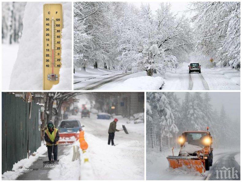 МРАЗОВИТ УИКЕНД: Студът обхваща страната - ето къде ще има и сняг