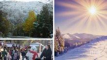 Декемврийски капризи: Слънце и жълт код за ниски температури в 11 области на страната (КАРТА)