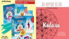 """Идея за най-ефектен подарък: Уникалният комплект """"Йога карти"""" и """"Да научим лесно Кабала"""" на суперцени"""