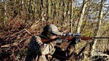 Простреляха фатално 58-годишен мъж на ловен излет
