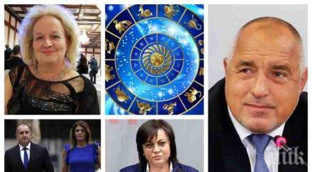 пик алена гореща прогноза 2019 казват звездите премиера бойко борисов изборите скандалната двойка радеви лявата лидерка корнелия нинова