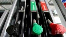ДОБРА НОВИНА: Бензинът у нас рекордно евтин, май ще падне и още