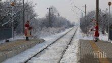 Дядо Коледа подари жп спирка на Челопеч
