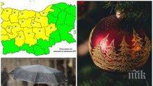 СТУДЕНО ВРЕМЕ: Коледа дойде с жълт код, дъжд и леден вятър
