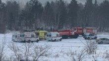 ИЗВЪНРЕДНО В ПИК: Хеликоптер се разби в Сибир, четирима изгоряха в пламъците (ВИДЕО)