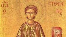 ГОЛЯМ ПРАЗНИК: Стефановден е - в третия ден на Коледа празнуват над 30 имена