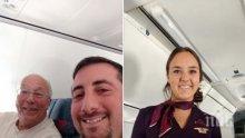 МАГИЯТА НА КОЛЕДА: Баща на стюардеса летя с нея цял ден, за да са заедно на празника