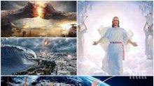 ПРОПОВЕДНИК ИЗВЕСТИ: Второто пришествие на Христос ще дойде през юни 2019-та! Божият син ще се яви, за да предотврати...