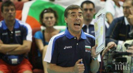 Официално: Ето кой е новият треньор на националите по волейбол