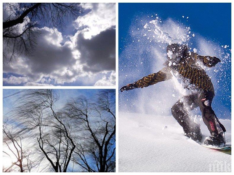 ПРАЗНИЧНА ПРОГНОЗА: Последната неделя от годината - облачна и ветровита, но на 31 декември....