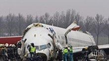 Черна статистика: Рязък скок на жертвите при самолетни катастрофи през 2018-а