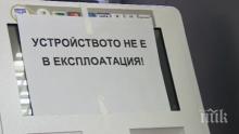 ЗАПОЧНА СЕ: Масови проблеми с новата система за електронни винетки