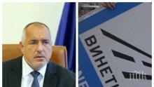ПЪРВО В ПИК: Борисов подпука сериозно винетките. Освобождават още пътища от такса на ключова среща в Министерски съвет