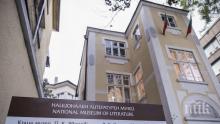 САГА БЕЗ КРАЙ: Отново дадоха на търг къщата на Яворов в София
