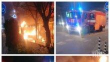 """ПЪРВО В ПИК TV: Пожар на """"Витошка"""" до централата на Би Ти Ви изкара акъла на софиянци в празничната нощ (СНИМКИ)"""