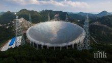 НЕВЕРОЯТНО: Китай построи гигантска антена с размерите на Ню Йорк