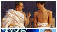 ИСТЕРИЯ ПРЕД ТЕАТЪРА: Събличат Мишо Билалов гол на пъпа на София - ето кога и къде можете да видите свирепия Джаро по парфюм...