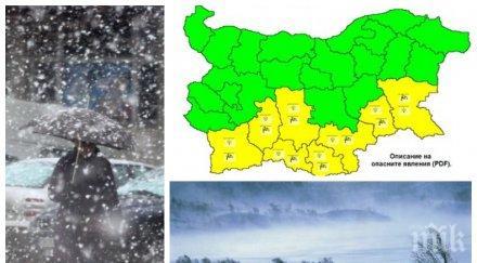 СТУДЕНИ ПОРИВИ: Времето рязко се разваля - жълт код за силен вятър и снеговалежи в 8 области