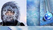 СТУДЕНА ВЪЛНА: Сняг и леден вятър ще брулят днес