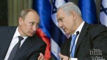 Путин и Нетаняху се договориха за Сирия