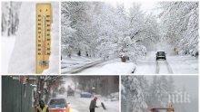 ЗИМАТА СТАВА ВСЕ ПО-ЛЮТА: Обявени са оранжев код за силен вятър и жълт за обилни снеговалежи за 11 области