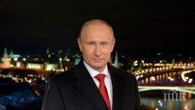 Путин с обръщение по случай Православната Коледа в Русия: Рождество ни дава надежда
