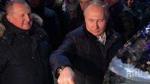 Путин си замрази монетка за щастие (ВИДЕО)