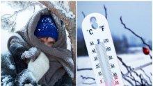 В ЛЕДЕН КАПАН: Опасно студено начало на седмицата, температурите падат още (КАРТА)