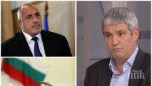 Шефът на КНСБ: Предсрочни избори само ако Борисов поиска