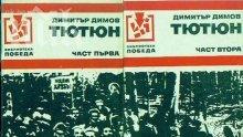 """Без """"Тютюн"""" на Димитър Димов в училище"""