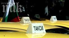 Масови проверки на таксита в Софийска област