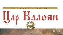 ИСТОРИЧЕСКА СЕНЗАЦИЯ! Нова книга за цар Калоян разбулва всички митове