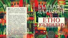 """Честваме Бабинден! Какво повеляват традиците днес - вижте в уникалния """"Български църковен и етнокалендар"""""""