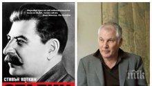 """Знаменитият професор от """"Принстън"""" Стивън Коткин в специално интервю за ПИК и """"Ретро"""": Георги Димитров е успял да оцелее твърде дълго в обкръжението на Сталин"""