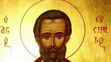 ПРАЗНИК: Този светец удивлявал всички с живота си и чудесата, които правил