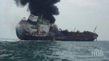 Танкер пламна край Хонконг, един моряк е загинал