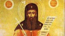 ГОЛЯМ ПРАЗНИК: Две много хубави български имена черпят. Църквата почита създателя на манастирите