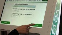 ВАЖНО: Как ще се връщат парите за електронна винетка, купена погрешка?
